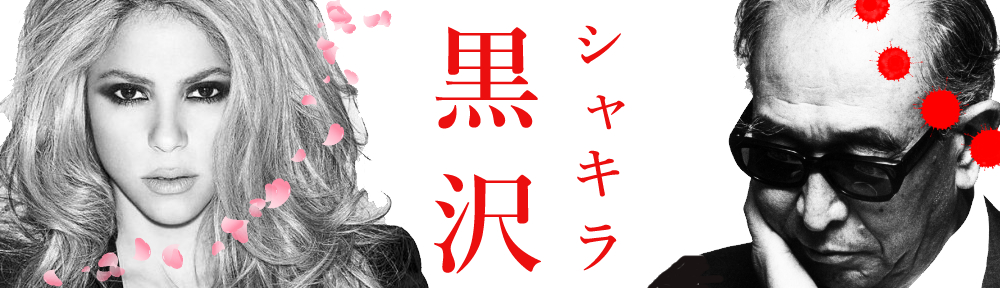 Shakira Kurosawa